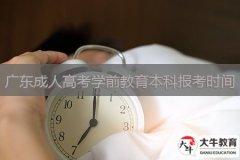 广东成人高考学前教育本科报考时间