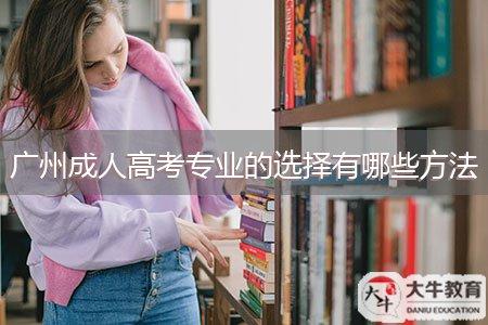 广州成人高考专业的选择有哪些方法