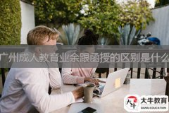 广州成人教育业余跟函授的区别是什么