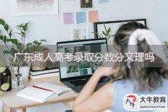 广东成人高考录取分数分文理吗