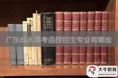 广东成人高考函授招生专业有哪些