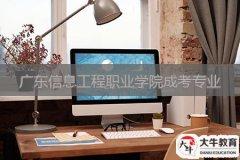 广东信息工程职业学院成考计算机应用技术专业