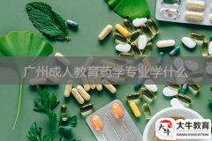 广州成人教育药学专业学什么