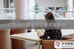广东成人高考报名要求有哪些