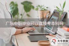 广东中职毕业可以直接考本科吗