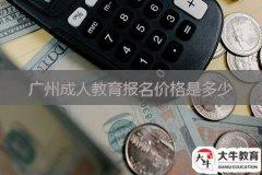 广州成人教育报名价格是多少