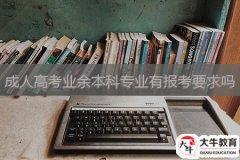 广州成人高考业余本科专业有报考要求吗