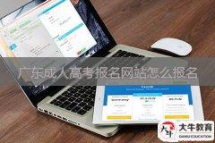 广东成人高考报名网站怎么报名