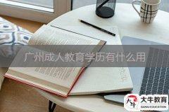 广州成人教育学历有什么用