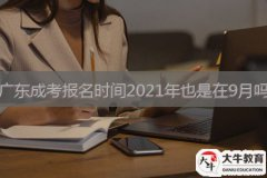 广东成考报名时间2021年也是在9月吗