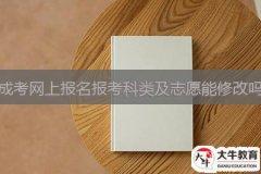 广州成人高考网上报名报考科类及志愿能修改吗