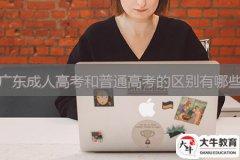 广东成人高考和普通高考的区别有哪些