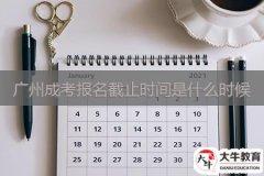 广州成考报名截止时间是什么时候