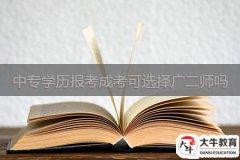 中专学历报考成考可选择广二师吗