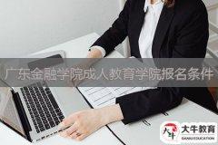 广东金融学院成人教育学院报名条件