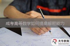 广东成人高考高等数学如何提高解题能力