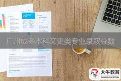 广州成考本科文史类专业录取分数要多少