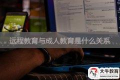 广东远程教育与成人教育是什么关系