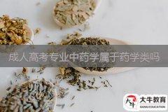广州成人高考专业中药学属于药学类吗