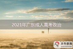 2021年广东成人高考政治预测题