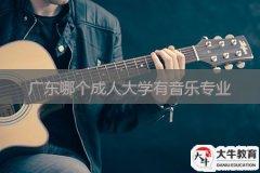 广东哪个成人大学有音乐专业