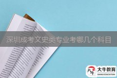 深圳成考文史类专业考哪几个科目