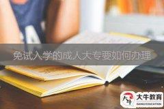 广东免试入学的成人大专要如何办理