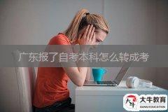 广东报了自考本科怎么转成考