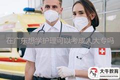 在广东想学护理可以考成人大专吗
