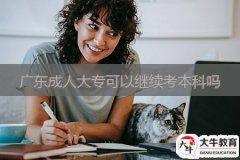 广东成人大专可以继续考本科吗