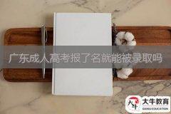 广东成人高考报了名就能被录取吗