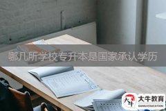 广东哪几所学校专升本是国家承认学历