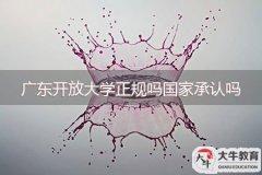 广东开放大学正规吗国家承认吗