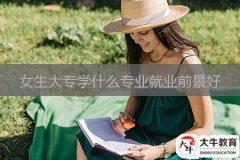 广东女生大专学什么专业就业前景好