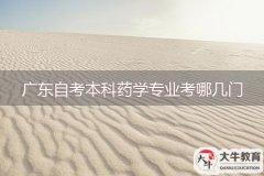 广东自考本科药学专业考哪几门