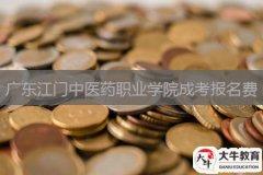 广东江门中医药职业学院成考报名费是多少