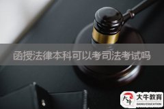 广东函授法律本科可以考司法考试吗