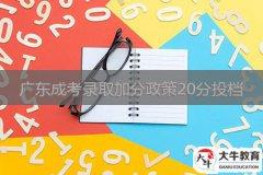 广东成考录取加分政策20分投档有哪些条件