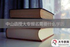 中山函授大专报名需要什么学历