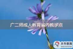 广二师成人教育省内教学点是哪个