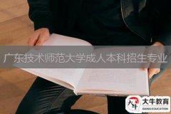 广东技术师范大学成人本科招生专业有哪些