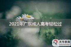 2021年广东成人高考轻松过要了解这些