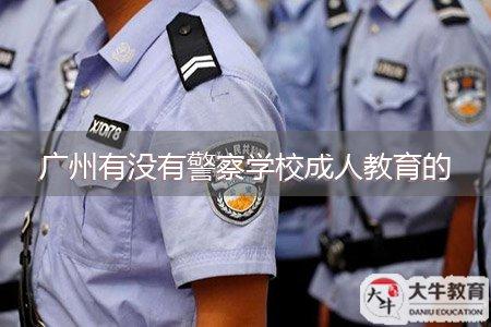 广州有没有警察学校成人教育的