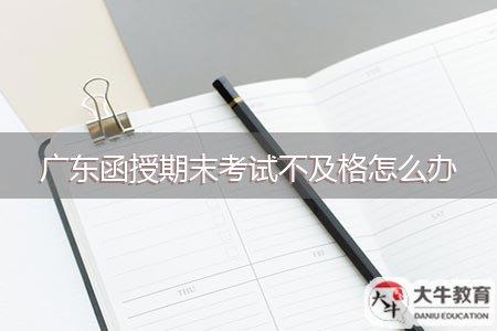 广东函授期末考试不及格怎么办