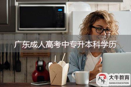 广东成人高考中专升本科学历好不好