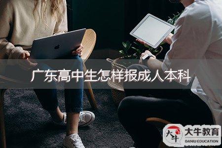 广东高中生怎样报成人本科