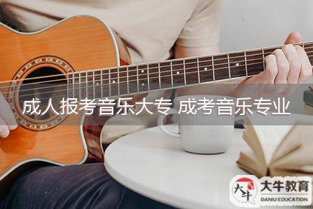 成人报考音乐大专 广东成考音乐专业