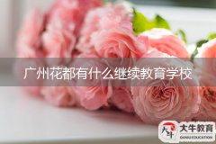 广州花都有什么继续教育学校