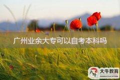 广州业余大专可以自考本科吗