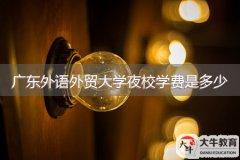 广东外语外贸大学夜校学费是多少